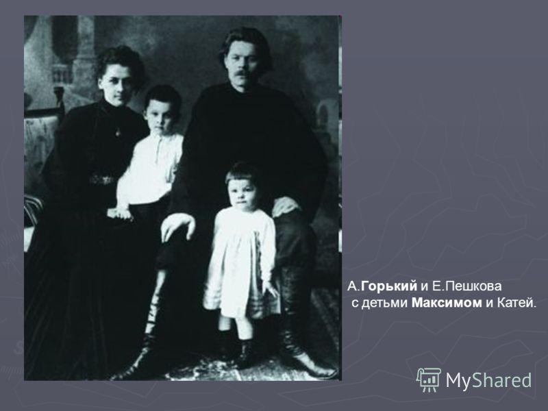 А.Горький и Е.Пешкова с детьми Максимом и Катей.