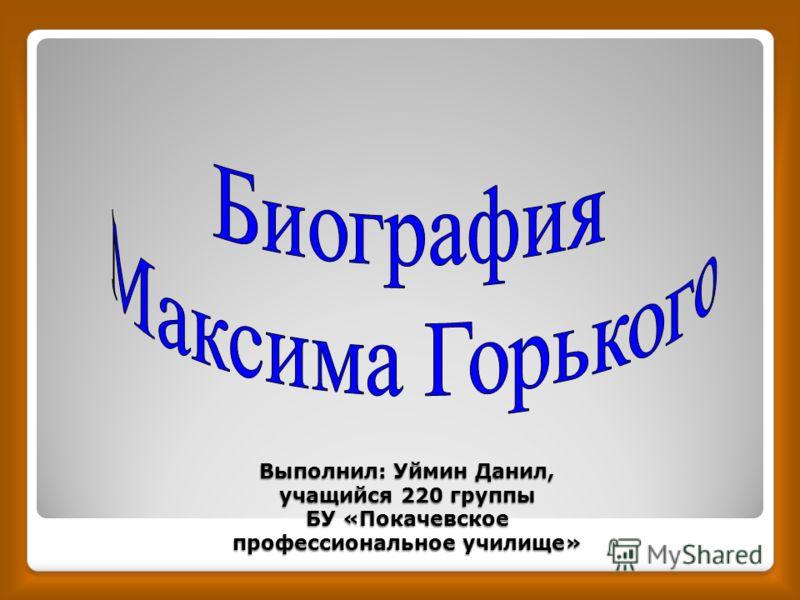 Выполнил: Уймин Данил, учащийся 220 группы БУ «Покачевское профессиональное училище»
