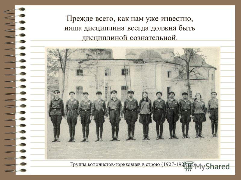 Прежде всего, как нам уже известно, наша дисциплина всегда должна быть дисциплиной сознательной. Группа колонистов-горьковцев в строю (1927-1928 гг.)
