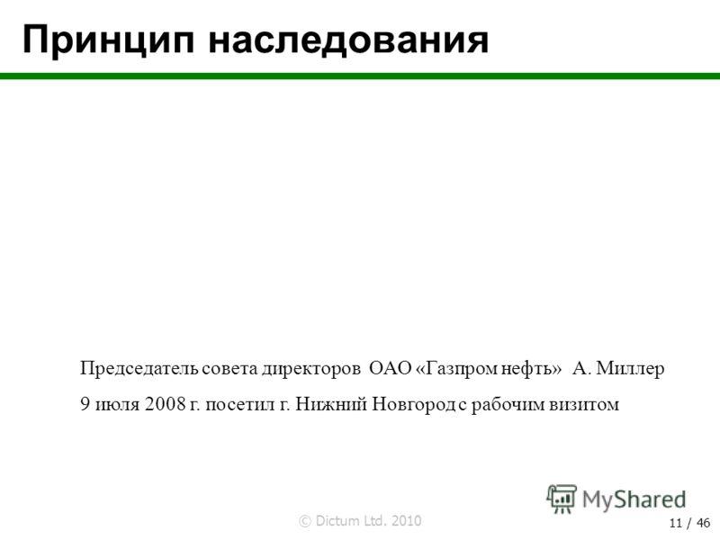 © Dictum Ltd. 2010 11 / 46 Принцип наследования Председатель совета директоров ОАО «Газпром нефть» А. Миллер 9 июля 2008 г. посетил г. Нижний Новгород с рабочим визитом