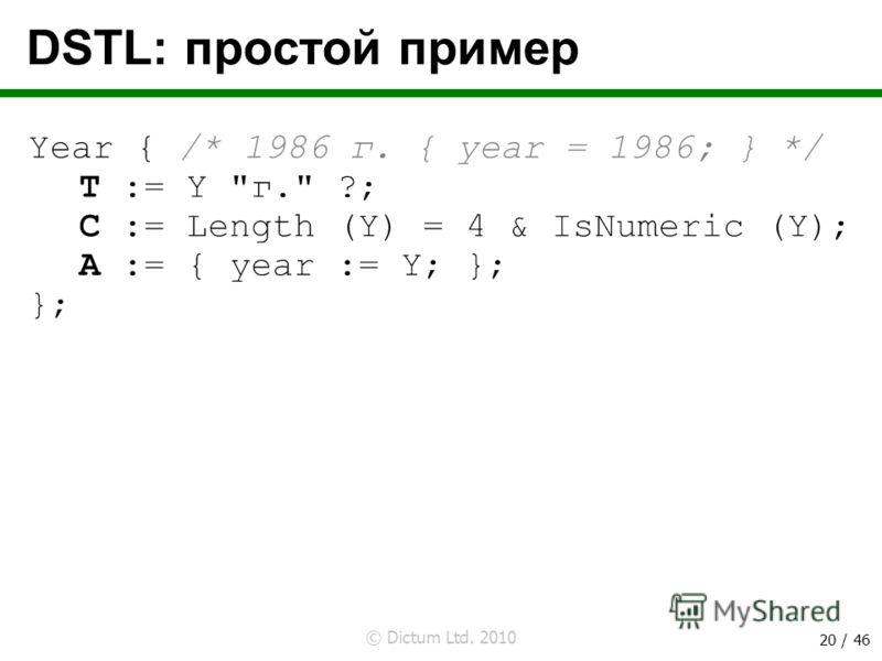 © Dictum Ltd. 2010 20 / 46 DSTL: простой пример