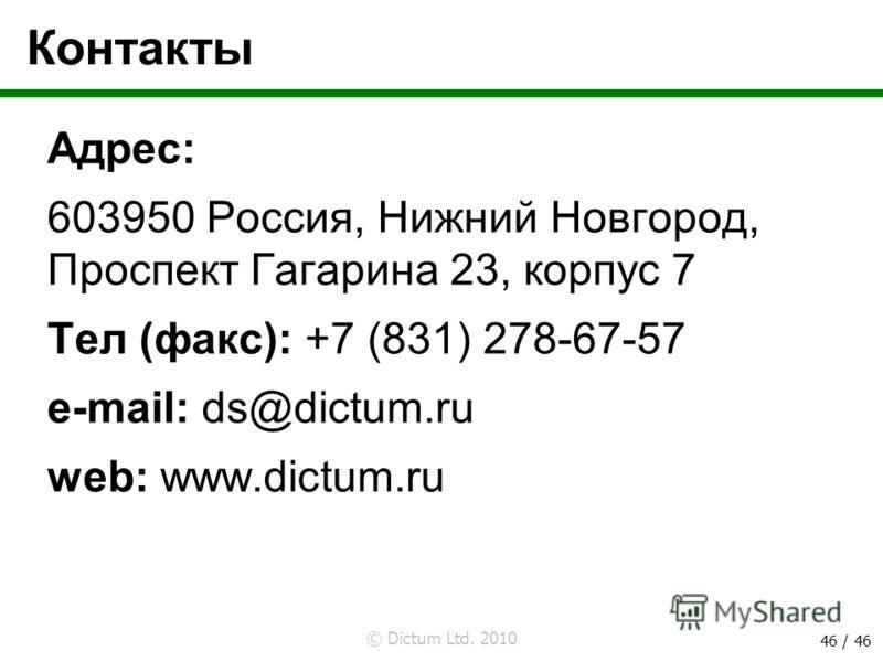 © Dictum Ltd. 2010 46 / 46 Контакты Адрес: 603950 Россия, Нижний Новгород, Проспект Гагарина 23, корпус 7 Тел (факс): +7 (831) 278-67-57 e-mail: ds@dictum.ru web: www.dictum.ru