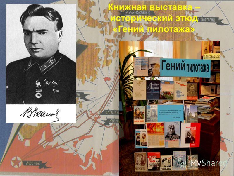 Книжная выставка – исторический этюд «Гений пилотажа»