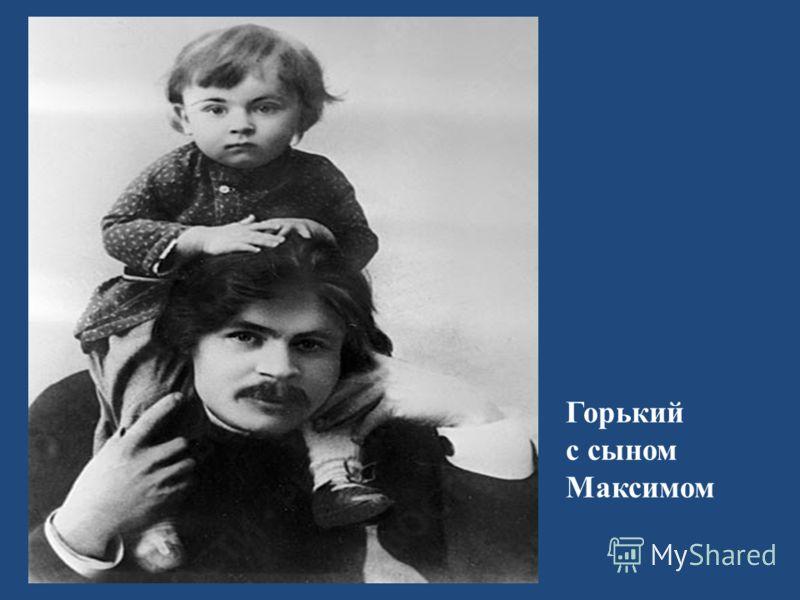 Горький с сыном Максимом
