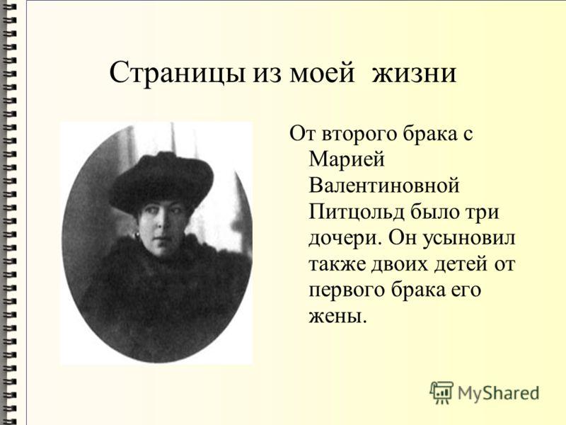 Страницы из моей жизни От второго брака с Марией Валентиновной Питцольд было три дочери. Он усыновил также двоих детей от первого брака его жены.