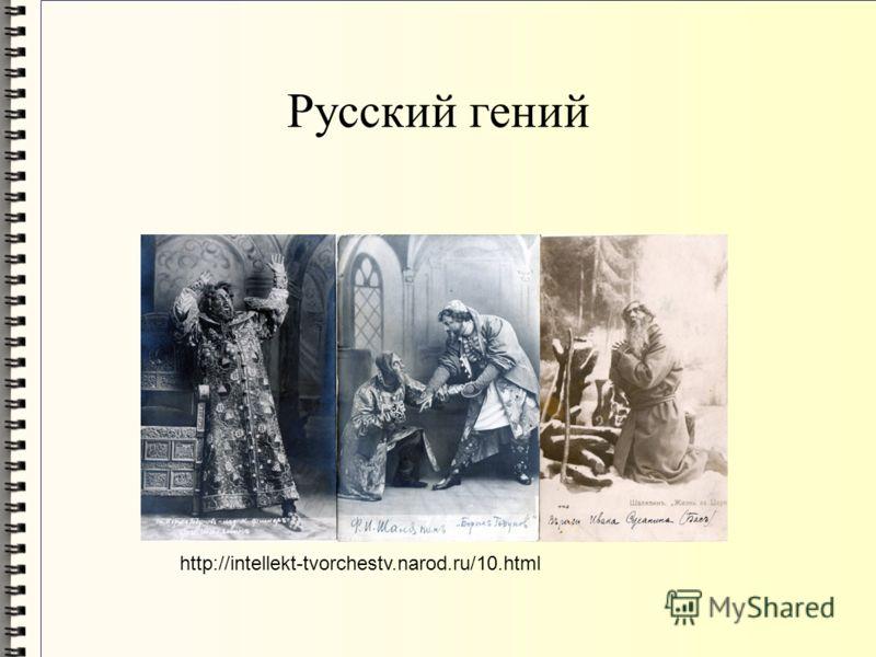 Русский гений http://intellekt-tvorchestv.narod.ru/10.html