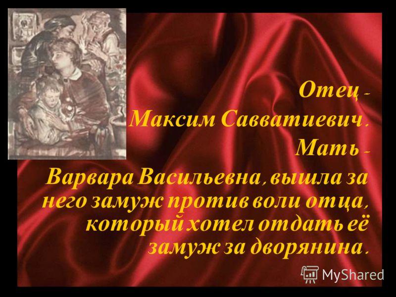 В марте 1868 года, в одной из небогатых семей Нижнего Новгорода родился А. М. Горький