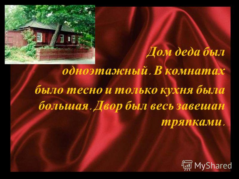 Отец - Максим Савватиевич. Мать - Варвара Васильевна, вышла за него замуж против воли отца, который хотел отдать её замуж за дворянина.