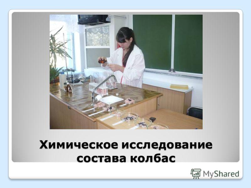 Химическое исследование состава колбас