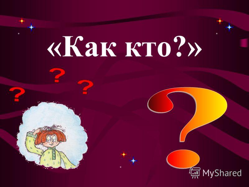 «Как кто?»