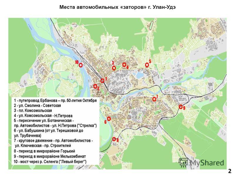 Места автомобильных «заторов» г. Улан-Удэ 2