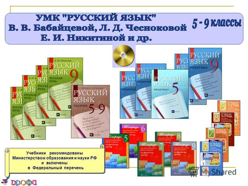 Учебники рекомендованы Министерством образования и науки РФ и включены в Федеральный перечень Учебники рекомендованы Министерством образования и науки РФ и включены в Федеральный перечень