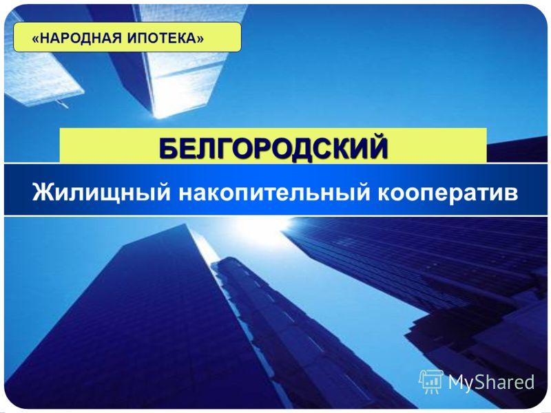 LOGO Жилищный накопительный кооператив БЕЛГОРОДСКИЙ «НАРОДНАЯ ИПОТЕКА»