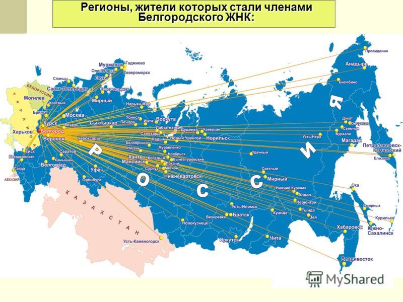 Регионы, жители которых стали членами Белгородского ЖНК: