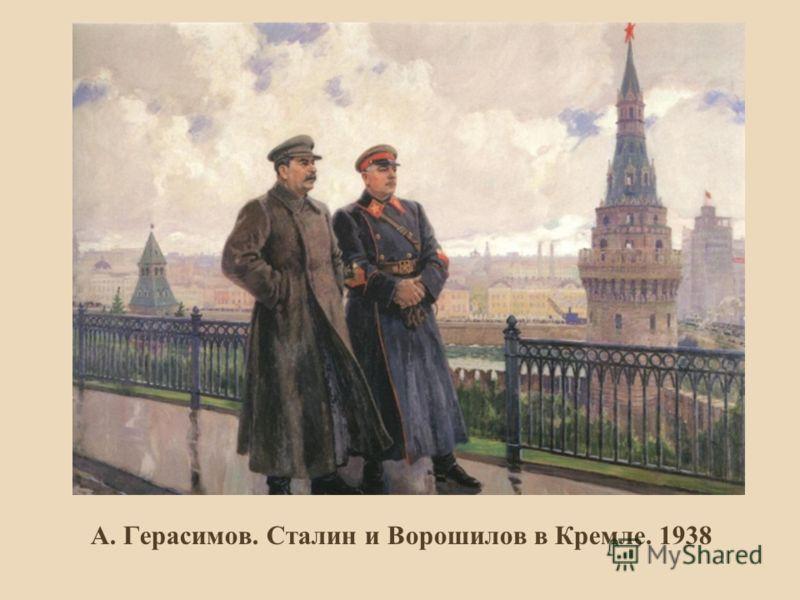 А. Герасимов. Сталин и Ворошилов в Кремле. 1938