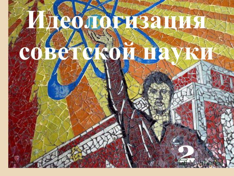 Идеологизация советской науки 2