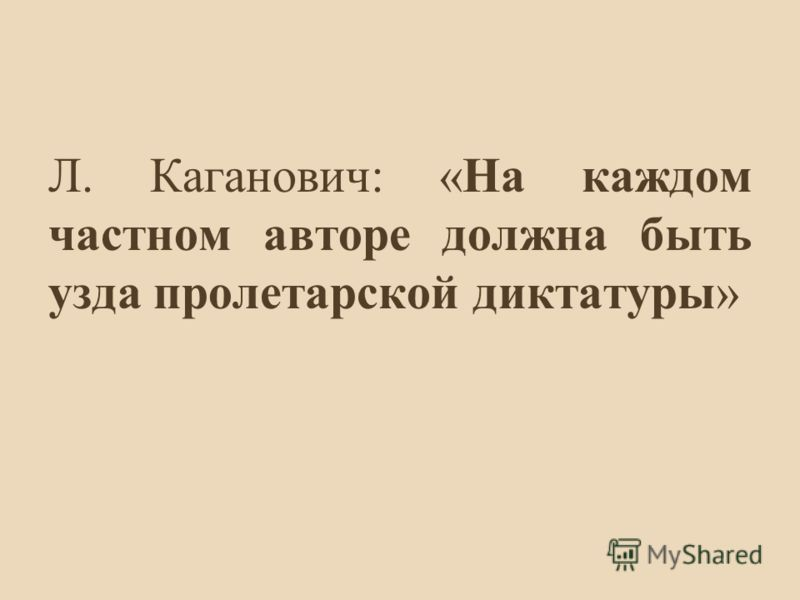 Л. Каганович: «На каждом частном авторе должна быть узда пролетарской диктатуры»