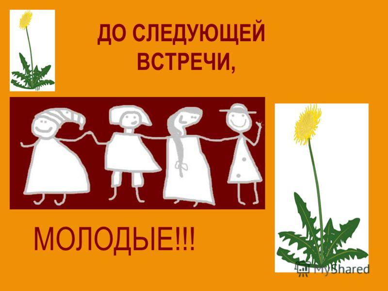ДО СЛЕДУЮЩЕЙ ВСТРЕЧИ, МОЛОДЫЕ!!!