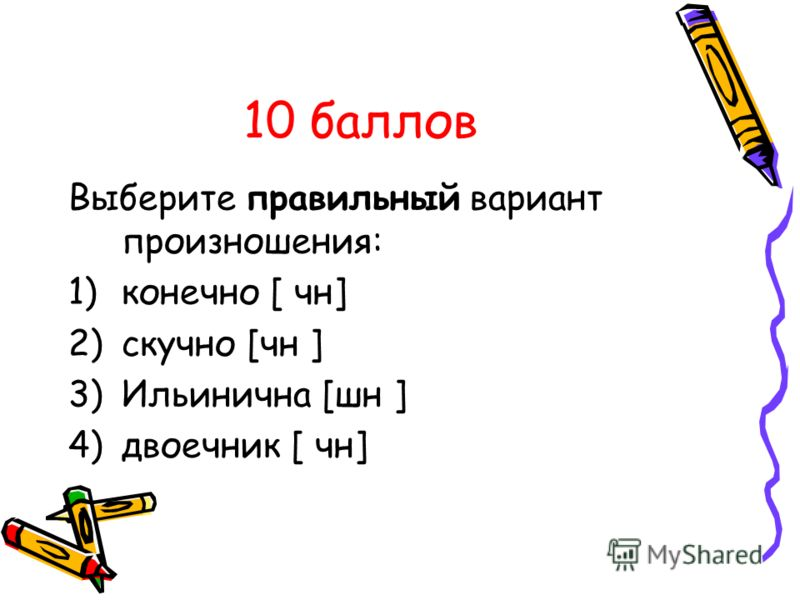10 баллов Выберите правильный вариант произношения: 1)конечно [ чн] 2)скучно [чн ] 3)Ильинична [шн ] 4)двоечник [ чн]