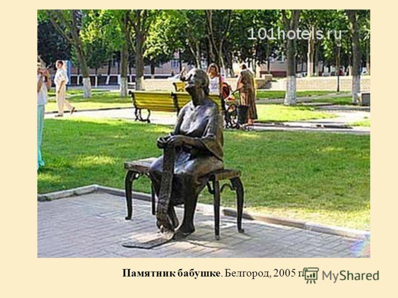 Памятник бабушке. Белгород, 2005 г.