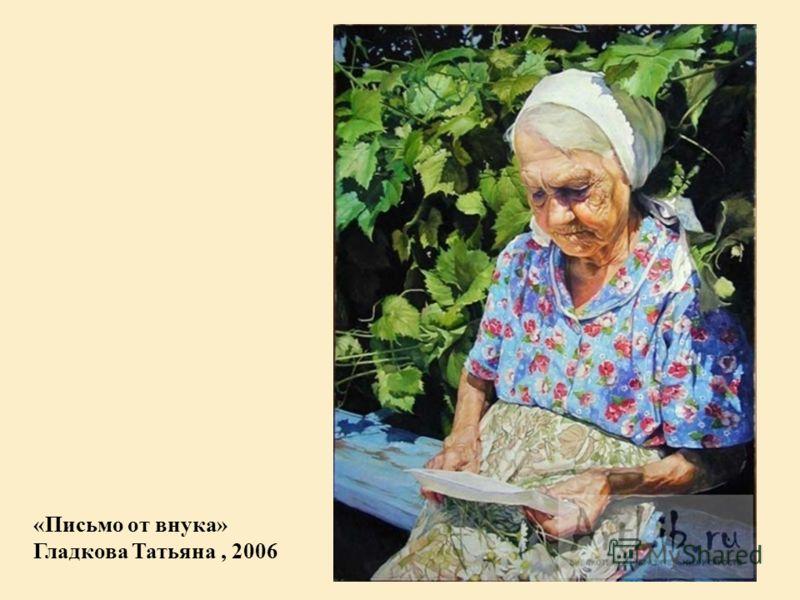 «Письмо от внука» Гладкова Татьяна, 2006