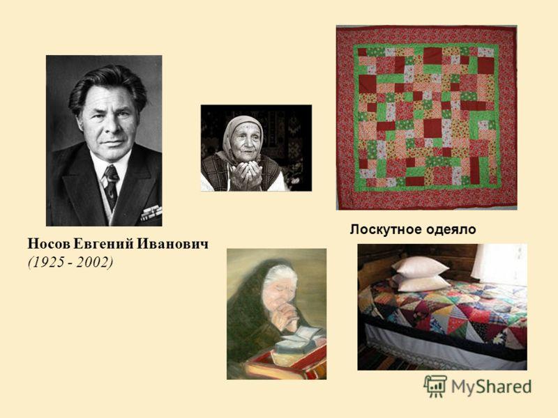 Носов Евгений Иванович (1925 - 2002) Лоскутное одеяло
