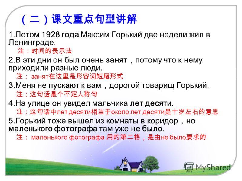 1.Летом 1928 года Максим Горький две недели жил в Ленинграде. 2.В эти дни он был очень занят потому что к нему приходили разные люди. занят 3.Меня не пускают к вам дорогой товарищ Горький. 4.На улице он увидел мальчика лет десяти. лет десяти около ле