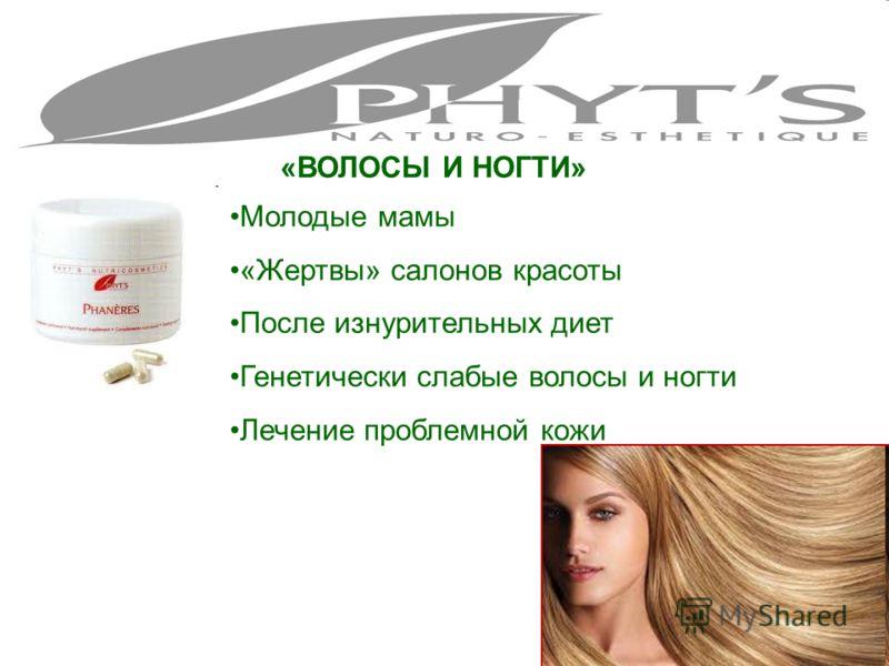 «ВОЛОСЫ И НОГТИ» Молодые мамы «Жертвы» салонов красоты После изнурительных диет Генетически слабые волосы и ногти Лечение проблемной кожи