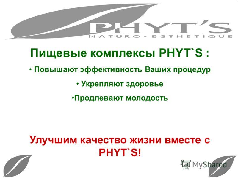 Пищевые комплексы PHYT`S : Повышают эффективность Ваших процедур Укрепляют здоровье Продлевают молодость Улучшим качество жизни вместе с PHYT`S!