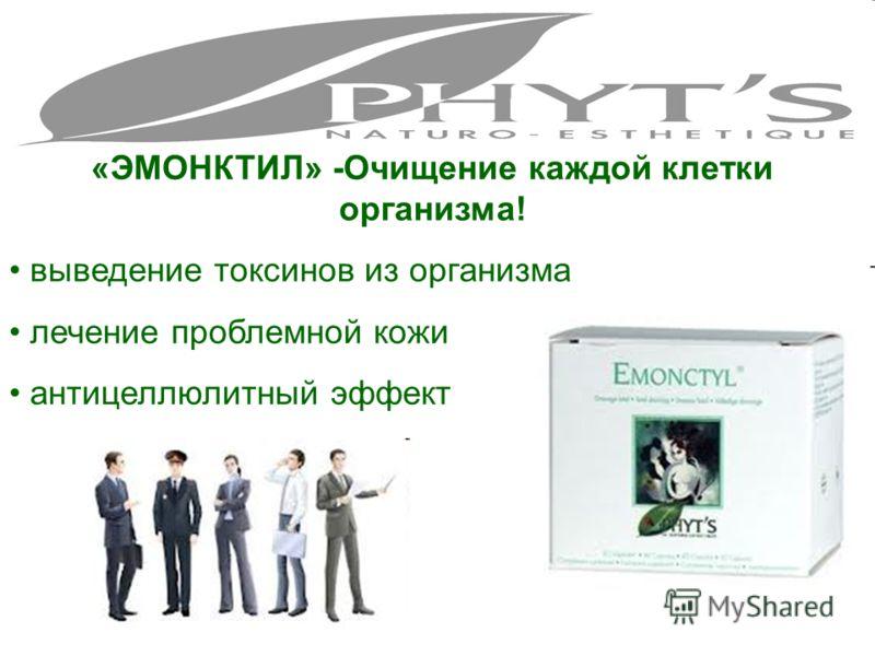 «ЭМОНКТИЛ» -Очищение каждой клетки организма! выведение токсинов из организма лечение проблемной кожи антицеллюлитный эффект