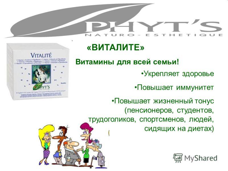 «ВИТАЛИТЕ» Витамины для всей семьи! Укрепляет здоровье Повышает иммунитет Повышает жизненный тонус (пенсионеров, студентов, трудоголиков, спортсменов, людей, сидящих на диетах)