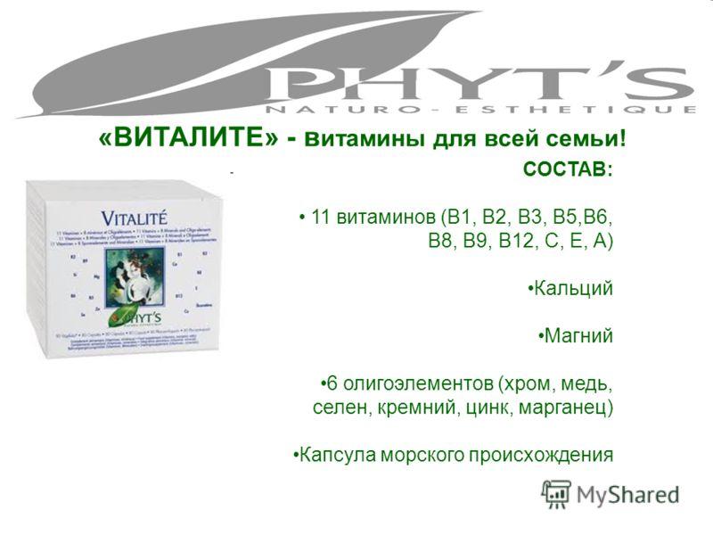 «ВИТАЛИТЕ» - в итамины для всей семьи! СОСТАВ: 11 витаминов (В1, В2, В3, В5,В6, В8, В9, В12, С, Е, А) Кальций Магний 6 олигоэлементов (хром, медь, селен, кремний, цинк, марганец) Капсула морского происхождения