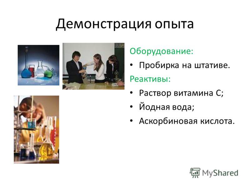 Демонстрация опыта Оборудование: Пробирка на штативе. Реактивы: Раствор витамина С; Йодная вода; Аскорбиновая кислота.