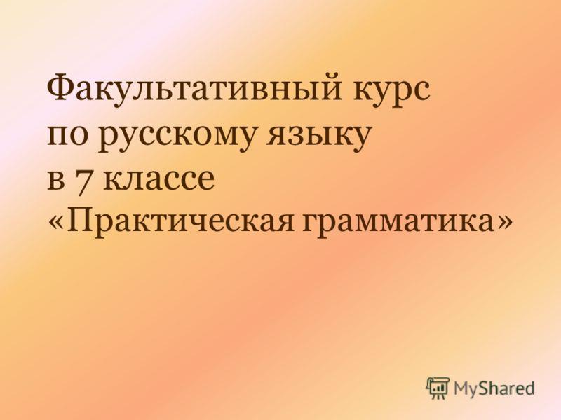 Факультатив по русскому яз в 7 классе