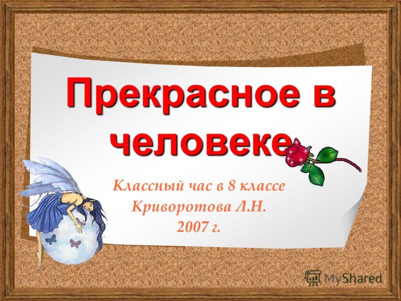 Прекрасное в человеке Классный час в 8 классе Криворотова Л.Н. 2007 г.