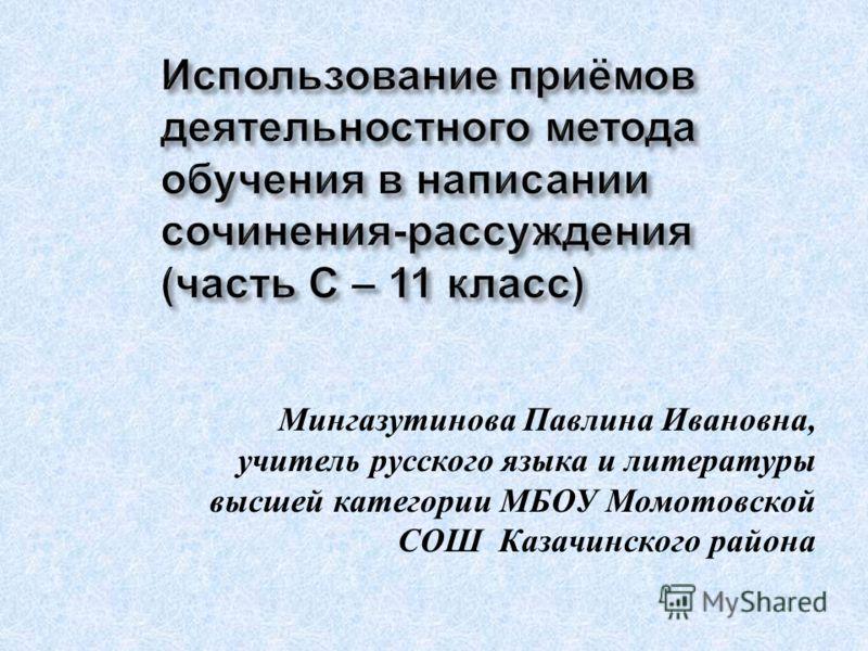 Мингазутинова Павлина Ивановна, учитель русского языка и литературы высшей категории МБОУ Момотовской СОШ Казачинского района
