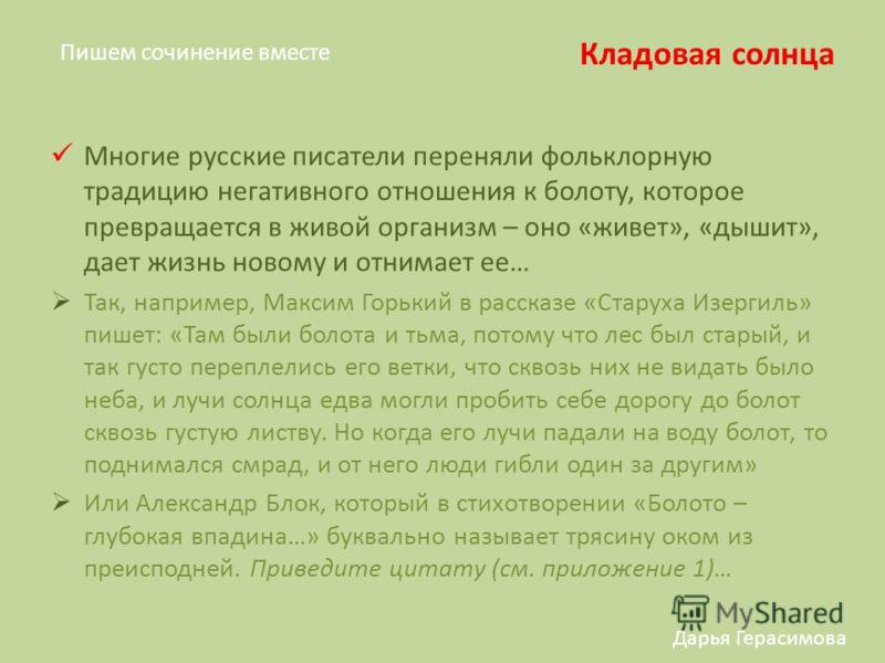 Кладовая солнца Пишем сочинение вместе Многие русские писатели переняли фольклорную традицию негативного отношения к болоту, которое превращается в жи