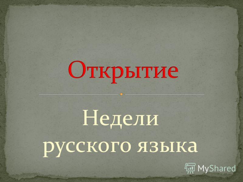 Недели русского языка