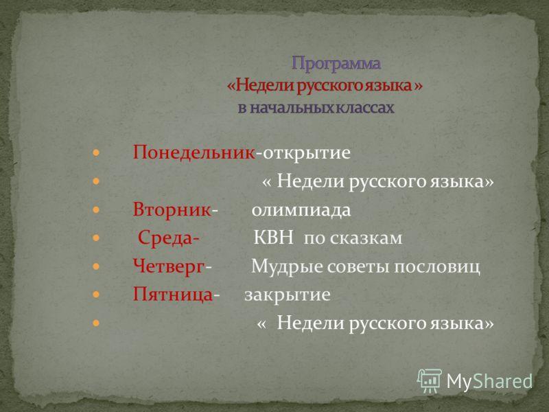 русский язык он с детства мне знаком