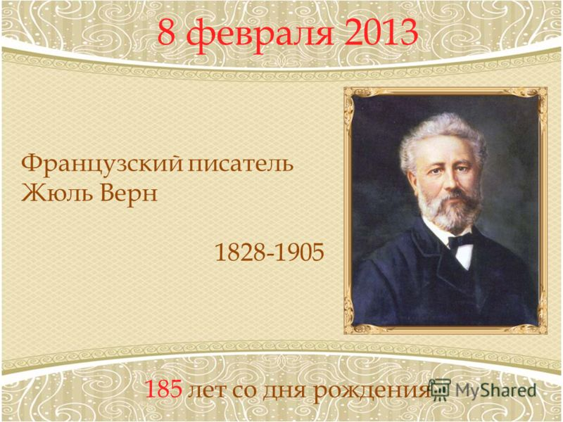 8 февраля 2013 185 лет со дня рождения Французский писатель Жюль Верн 1828-1905