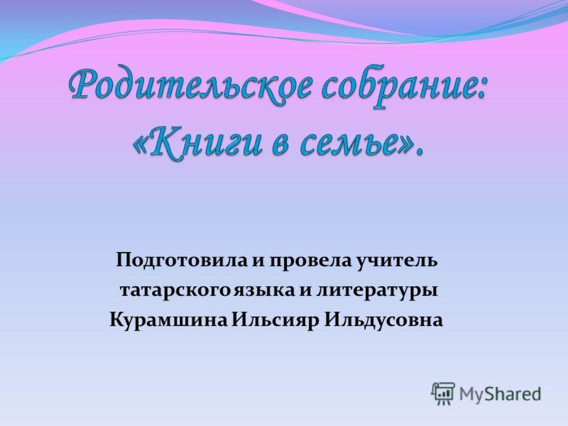 Подготовила и провела учитель татарского языка и литературы Курамшина Ильсияр Ильдусовна