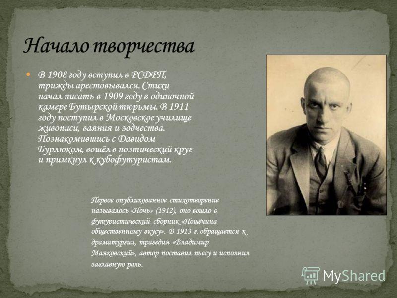 В 1908 году вступил в РСДРП, трижды арестовывался. Стихи начал писать в 1909 году в одиночной камере Бутырской тюрьмы. В 1911 году поступил в Московское училище живописи, ваяния и зодчества. Познакомившись с Давидом Бурлюком, вошёл в поэтический круг