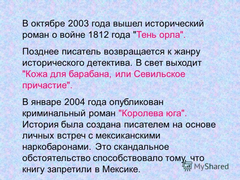 В октябре 2003 года вышел исторический роман о войне 1812 года