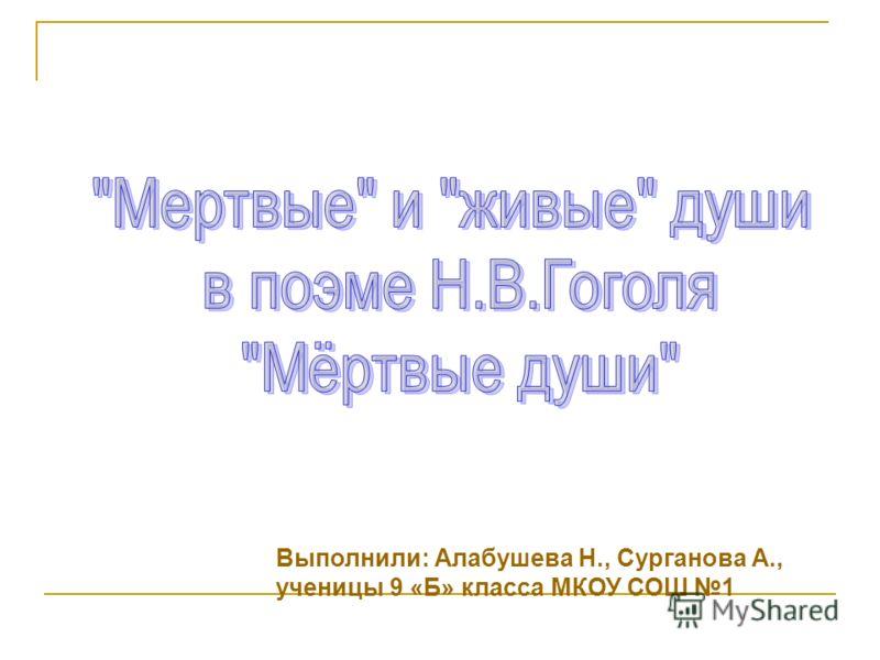 Выполнили: Алабушева Н., Сурганова А., ученицы 9 «Б» класса МКОУ СОШ 1