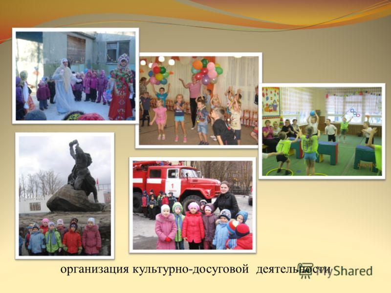 организация культурно-досуговой деятельности