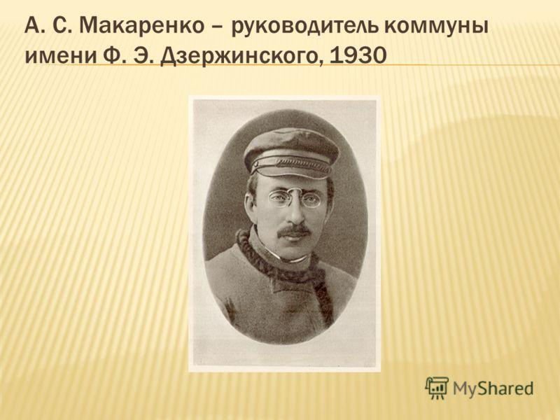 А. С. Макаренко – руководитель коммуны имени Ф. Э. Дзержинского, 1930