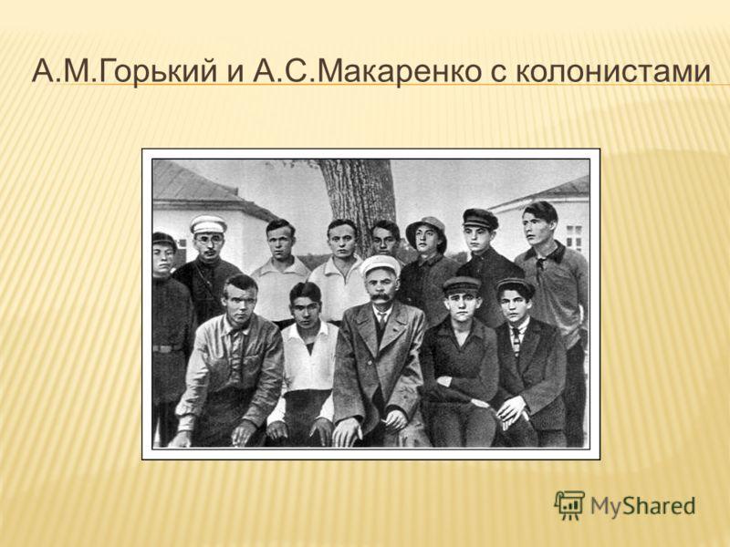А.М.Горький и А.С.Макаренко с колонистами