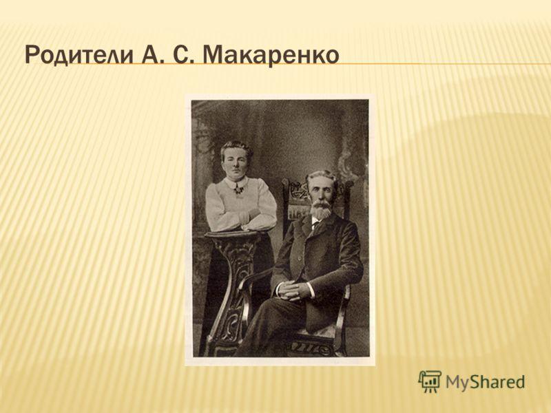 Родители А. С. Макаренко