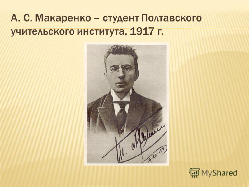 А. С. Макаренко – студент Полтавского учительского института, 1917 г.