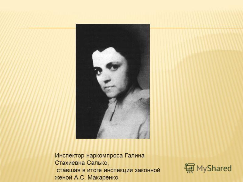 Инспектор наркомпроса Галина Стахиевна Салько, ставшая в итоге инспекции законной женой А.С. Макаренко.